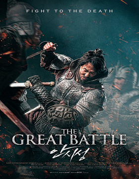 فيلم The Great Battle 2018 مترجم
