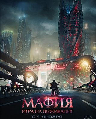 فيلم Mafia Survival Game 2016 مترجم
