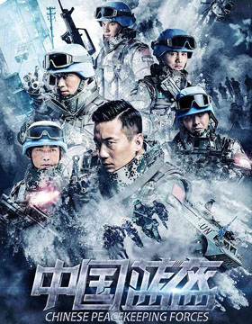 فيلم China Peacekeeping Forces 2018 مترجم