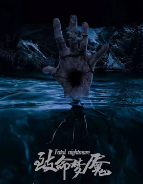 فيلم Fatal Nightmare 2019 مترجم
