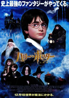 فيلم Harry Potter and the Sorcerers Stone 2001 مترجم