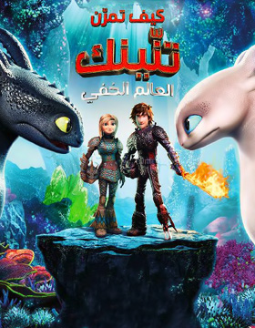 فيلم How to Train Your Dragon 3 2019 مدبلج