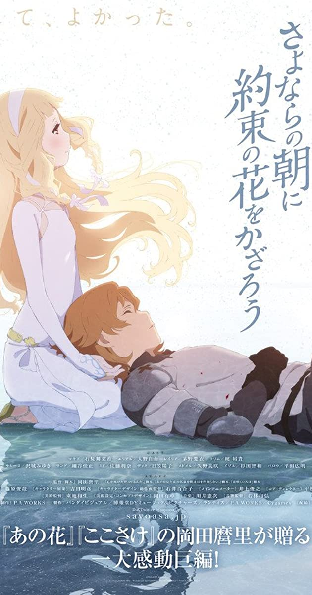 فيلم Maquia: When the Promised Flower Blooms 2018