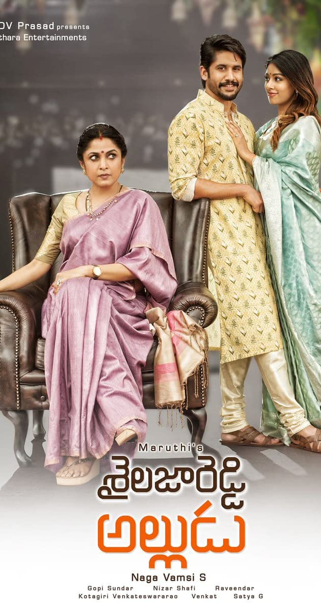 فيلم Sailaja Reddy Alludu 2018