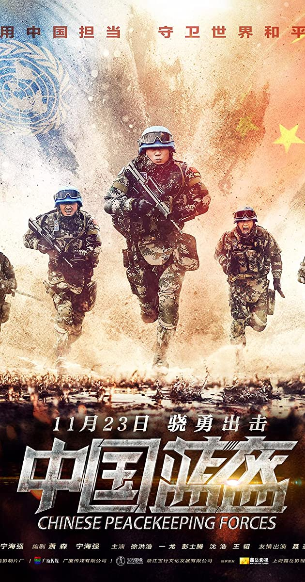 فيلم China Peacekeeping Forces 2018