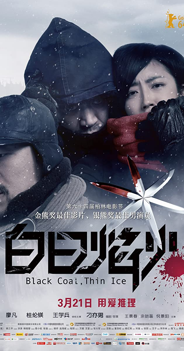 فيلم Black Coal Thin Ice 2014