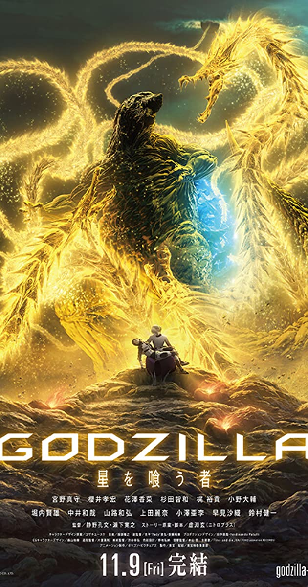 فيلم Godzilla: The Planet Eater 2018