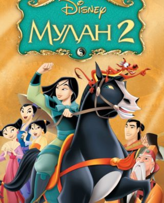 فيلم Mulan 2 The Final War 2004 مترجم