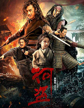 فيلم The River Pirates 2018 مترجم