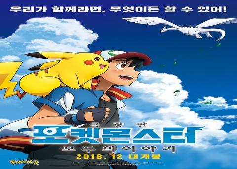 فيلم Pokemon Movie 21: Minna no Monogatari 2018