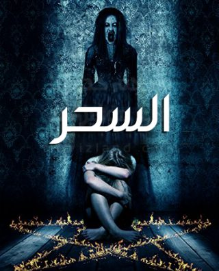 فيلم The Witching 2017 مترجم