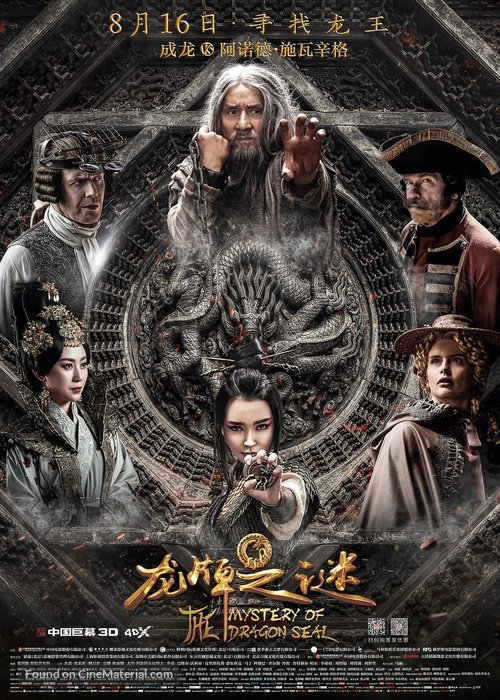 فيلم Journey to China: The Mystery of Iron Mask 2019 مترجم